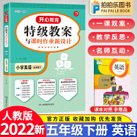 特级教案五年级下册英语 人教PEP版教师教学备课用书