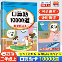 三年级上册口算题卡人教版 每天100道口算题10000道