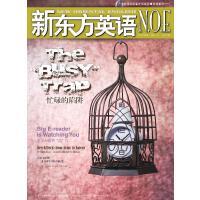 《新东方英语》2013年5月号(电子杂志)(仅适用PC阅读)