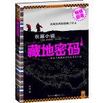 藏地密码.1(一部关于西藏的百科全书式小说)