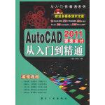 AutoCAD2011辅助设计从入门到精通
