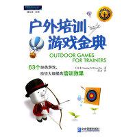 户外培训游戏金典:63个经典游戏,助您大幅提高培训效果(职业培训师系列经典译著,与《赢在培训》《巧用故事做培训》《培训