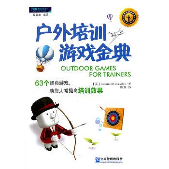 户外培训游戏金典:63个经典游戏,助您大幅提高培训效果(职业培训师系列经典译著,与《赢在培训》《巧用故事做培训》《培训游戏金典》《客户服务培训游戏》同类题材)