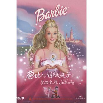 SC-(新索)芭比之胡桃夹子的梦幻之旅DVD9( 货号:7799739711502)