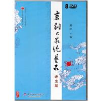 新华书店正版 地方戏曲 京剧大家绝艺录 老生篇8 DVD