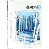 森林报(冬博物版)