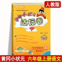 黄冈小状元达标卷四年级上册数学人教版 同步试卷