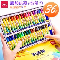 得力油画棒36色蜡笔儿童宝宝幼儿园涂鸦美术绘画用品涂色彩笔油性不沾水18色24色炫彩棒套装