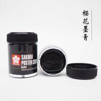 日本樱花牌SAKURA墨膏黑色超浓超黑墨汁45ml山水国画写生墨汁颜料