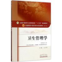 卫生管理学(新世纪第2版) 王长青 主编