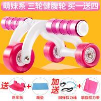 健腹轮男锻炼腹肌健身器材家用初学者卷腹滚轮收腹女健身轮腹肌轮 (加送瑜伽拉力