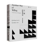 港台原版 另一种影像叙事:一个可能的摄影理论 繁体中文书