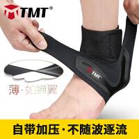 护踝男女脚腕护具固定扭伤防护脚裸运动专业篮球足球护脚踝