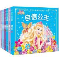 全套芭比公主童话故事书7-10-15岁 白雪公主故事书3-6岁 美人鱼公主书 儿童读物5-6岁图书女孩绘本套装 漫画书