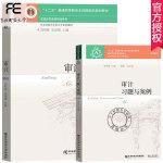 刘明辉/史德刚 审计 第六版 教材+习题与案例(套装共2册)