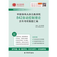 2020年中国海洋大学工程学院842自动控制理论历年考研真题汇编/842/2019考研配套教材 研究生考试 硕士 升硕