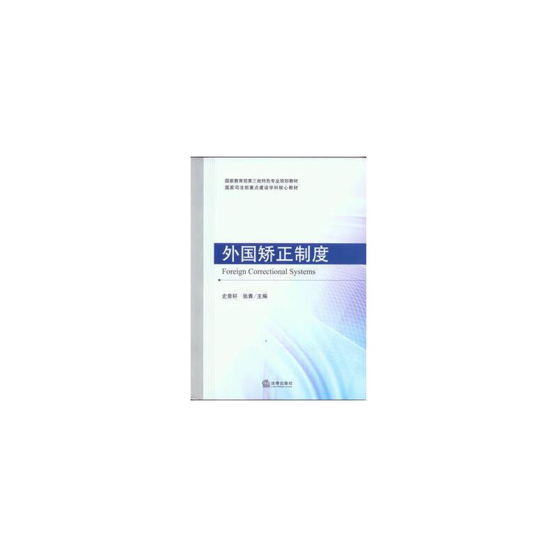 外国矫正制度 正版书籍 限时抢购 当当低价 团购更优惠 13521405301 (V同步)