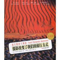 旅行摄影大师班:摄影改变了我们的旅行方式,(英)麦克维尼,郑达华,浙江摄影出版社9787551404297