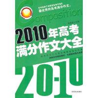 2010年高考满分作文大全 梁跃虎著 北京燕山出版社