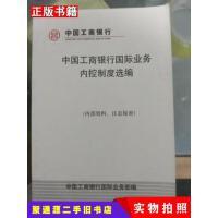 【二手九成新】中国工商银行国际业务内控制度选编中国工商银行国际业务中国工商银行