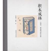 积木成林――白逸如、谢竞藏书票作品集