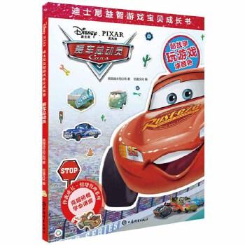赛车总动员(迪士尼益智游戏宝贝成长书) 读故事,贴贴纸,玩游戏,涂颜色,多元互动,1书多用!