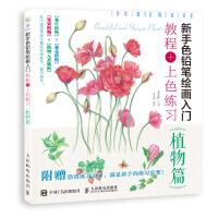 人民邮电:新手色铅笔绘画入门教程+上色练习植物篇
