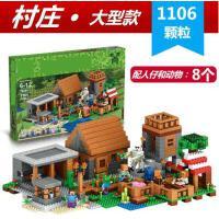 我的世界积木6兼容乐高儿童益智拼装玩具男孩子7村庄8房子10-12岁