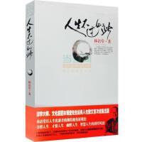 【二手书旧书95成新】人生不过如此(林语堂著),林语堂,陕西师范大学出版社