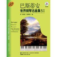 巴斯蒂安世界钢琴名曲集(5)高级 附CD两张(原版引进) 简・斯密瑟・巴斯蒂安 上海音乐出版社