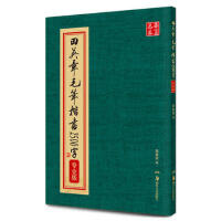 华夏万卷・田英章毛笔楷书2500字(专业版)