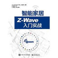 智能家居Z-Wave入门实战 (德)克里斯蒂安.佩雅茨著 电子工业出版社
