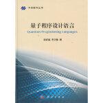 【新书店正版】量子程序设计语言,徐家福,宋方敏,科学出版社9787030387349