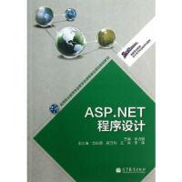 ASP.NET程序设计 ASP.NET cheng xu she ji 专著 徐占鹏主编 9787040374759 高
