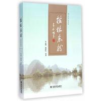 桂林米粉 李志刚 等著 经济科学出版社 9787514150445