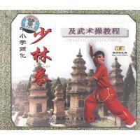 中小学简化少林拳武术操教程VCD( 货号:20000168823227)
