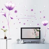 紫色梦幻花墙贴 客厅电视背景墙贴纸卧室温馨装饰贴画 防水可移除