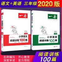 2020新版三年级一本小学语文阅读训练100篇+英语阅读训练100篇共2本小学生语文英语课外阅读理解