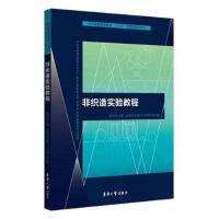 非织造实验教程 9787566911186 靳向煜 吴海波 柯勤飞 龙祥银 东华大学出版社
