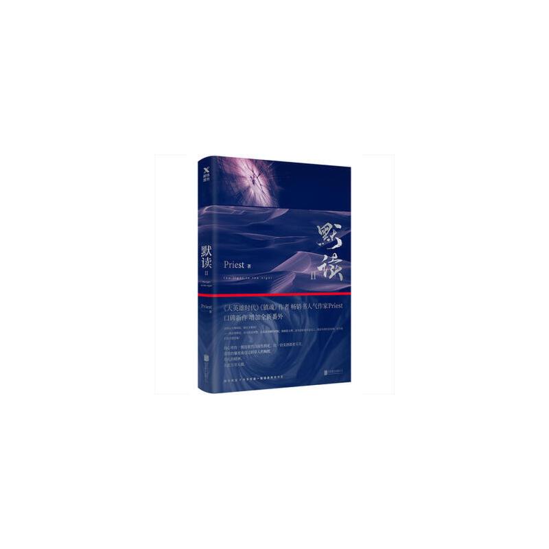 【旧书二手书9成新】 默读 2(Priest作品) Priest 9787559621931 北京联合出版有限公司 正版书籍 内容全新