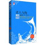 封面有磨痕-XX-老人与海 (美)海明威,刘浩然 9787212052683 枫林苑图书专营店
