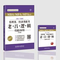 【旧书二手书8成新】MBA/MPA/MPAcc管理类、经济类联考:2017:老吕逻辑母题800练