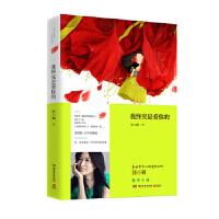 我终究是爱你的 张小娴 湖南文艺出版社