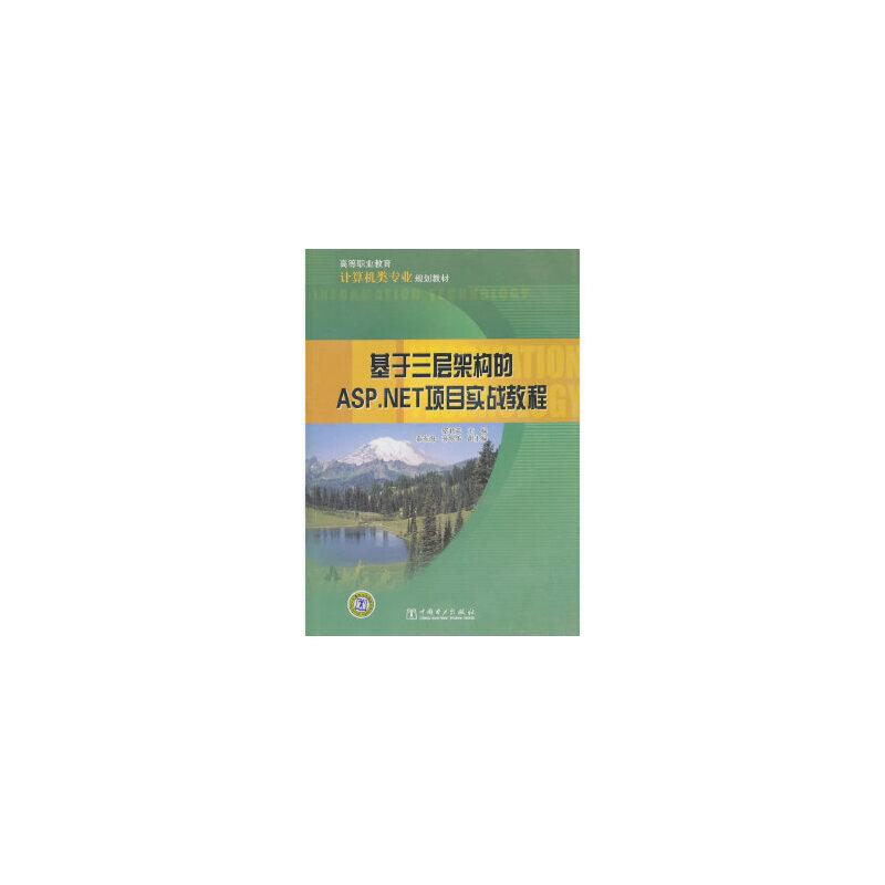 【新书店正版】高等职业教育计算机类专业规划教材 基于三层架构的ASP NET项目实战教程 密君英 中国电力出版社 正版书籍,请注意售价高于定价,有问题随时联系客服。