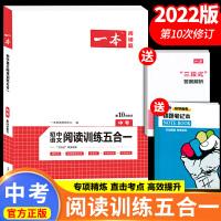 初中语文现代文文言文阅读训练五合一 叙文+说明文+古诗鉴赏+名著阅读