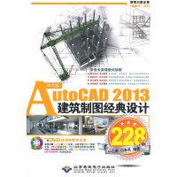 中文版AutoCAD 2013建筑制图经典设计228例(1DVD)