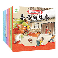 中国传统节日故事(全8册)幼儿园元宵节新年的绘本故事书宝宝书本0-1-3-6周岁 婴幼儿2-4-5-8岁早教书籍儿童有