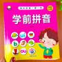 学前拼音汉语教材儿童学习书早教启蒙认知练习册幼升小拼音拼读四声调发音训练3-6岁宝宝趣味语文声母韵母整体认读音节拼音描红本