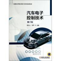 汽车电子控制技术(第2版)/周云山 周云山//张军