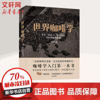 世界咖啡学:变革、精品豆、烘焙技法与中国咖啡探秘 韩怀宗 著
